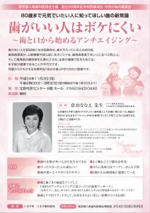 東京都八南歯科医師会主催 創立90周年記念特別講演会・市民の為の講演会