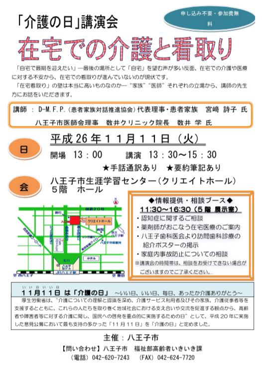 20141111_kaigonohi