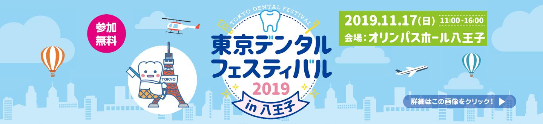 東京デンタルフェスティバル 2019 in 八王子