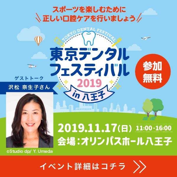 東京デンタルフェスティバル2019 in 八王子