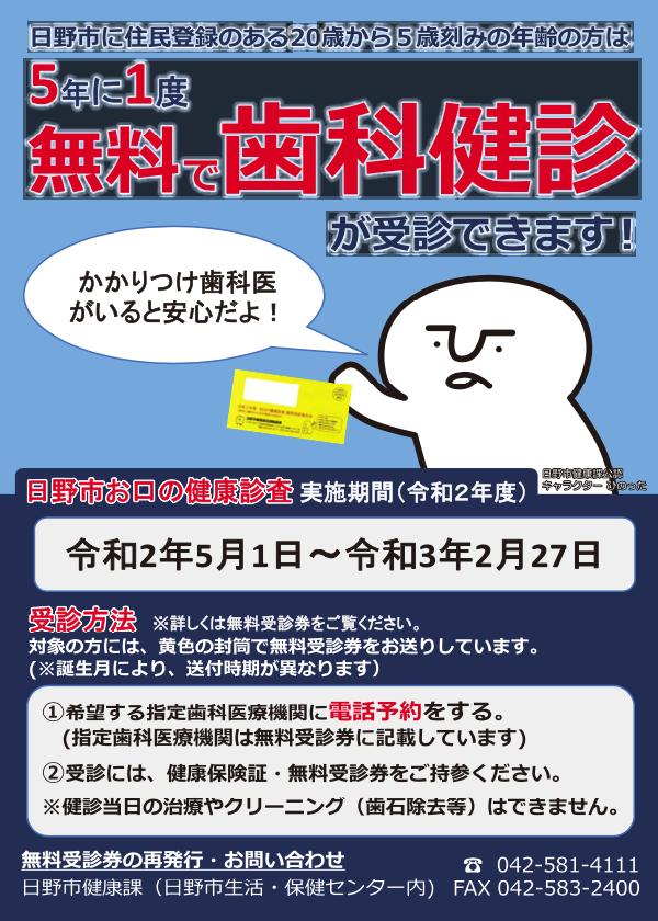 日野市健康課_歯周疾患検診ポスターR2